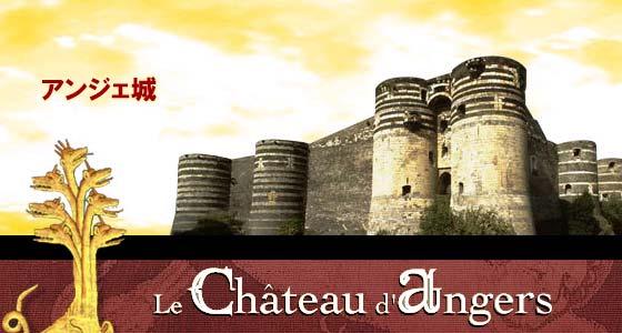アンジェ城Château d'Angers-フランスに現存するものでは最古といわれる、ヨハネの黙示録が描かれたタペストリーとアンジュー帝国、フランス王権争いの中心となった城